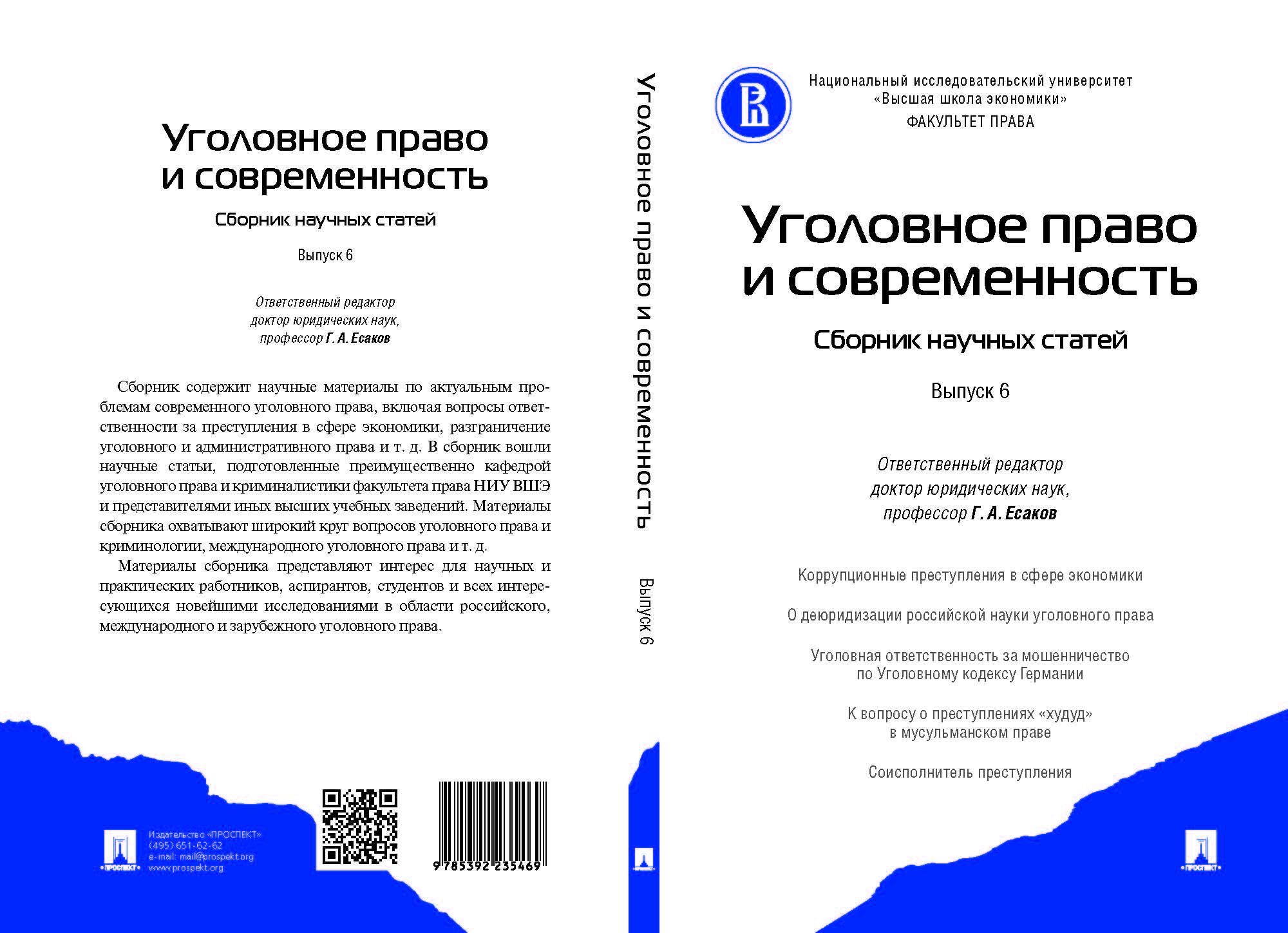 О понятии и системе российского уголовного законодательства
