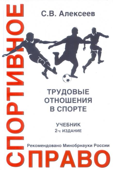 Спортивное право. Трудовые отношения в спорте.