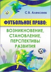Футбольное право: возникновение, становление, перспективы развития