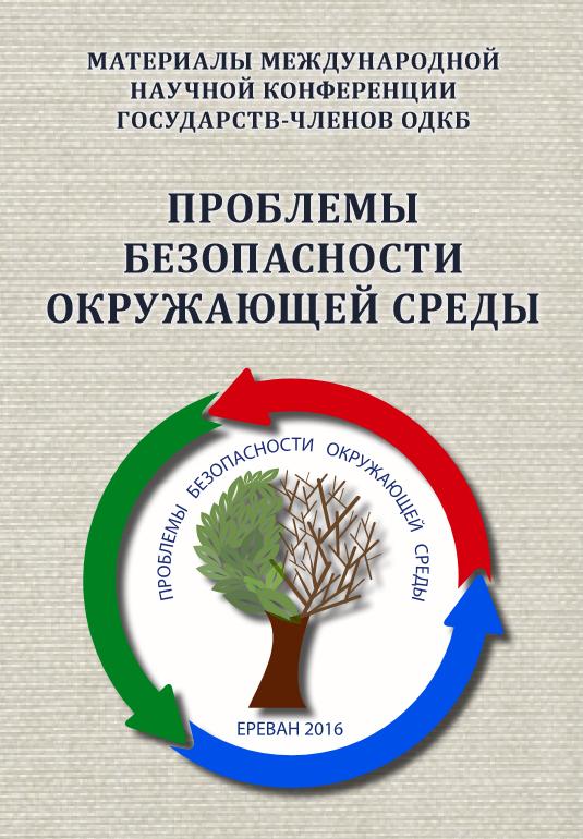 Агентная модель экологической модернизации предприятий Республики Армения