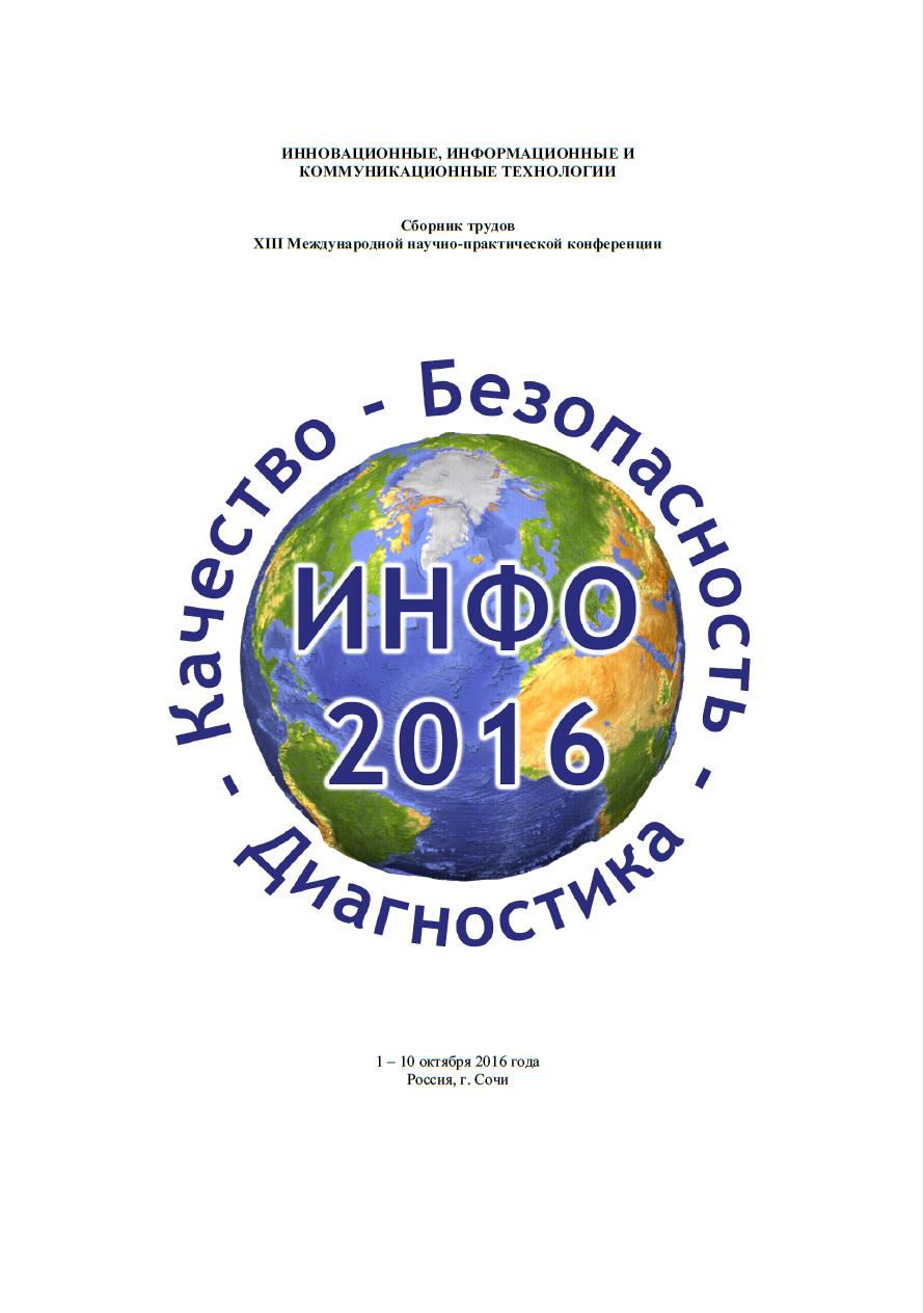 Инновационные, информационные и коммуникационные технологии: сборник трудов XIII Международной научно-практической конференции