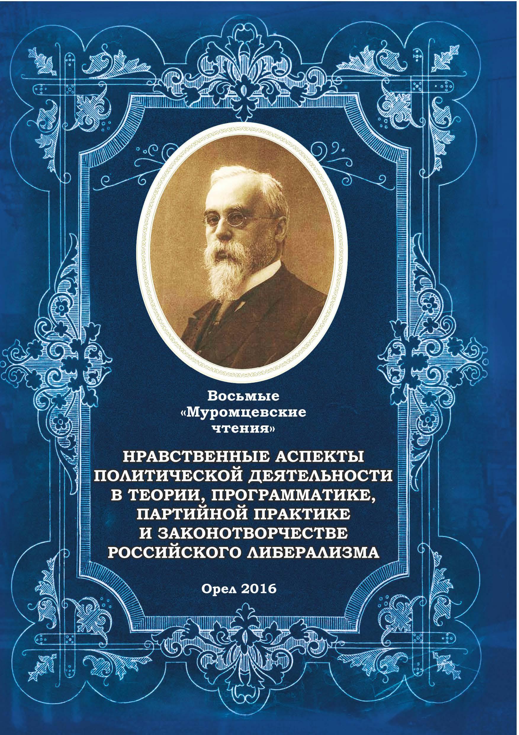 Эсхатологические предчувствие Вл.С. Соловьёва в судьбе Ф.А. Степуна