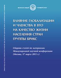 Влияние глобализации и членства в ВТО на качество жизни населения стран группы БРИКС