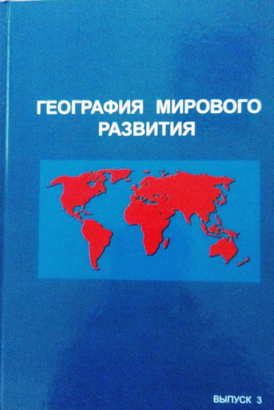 Мировые демографические процессы в XX – начале XXI веков