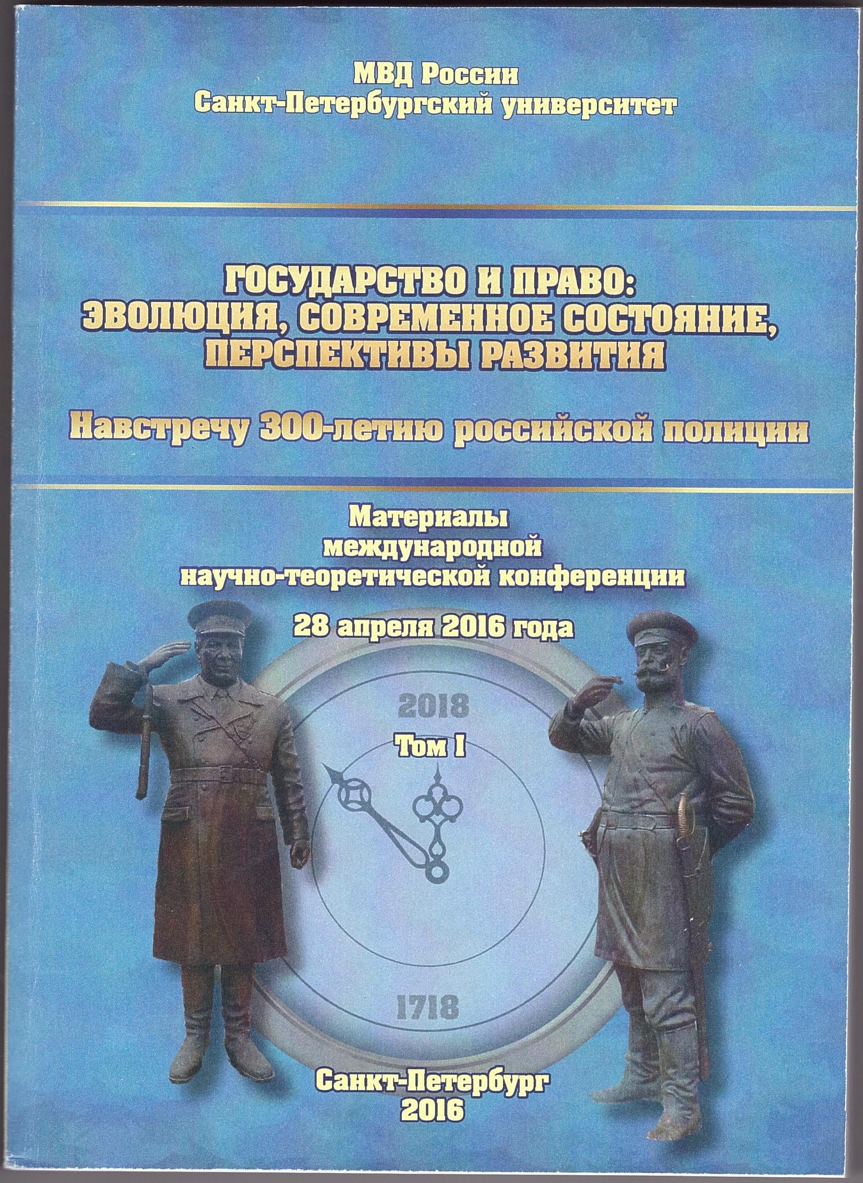 Эволюция российского правового реализма: сравнительный аспект