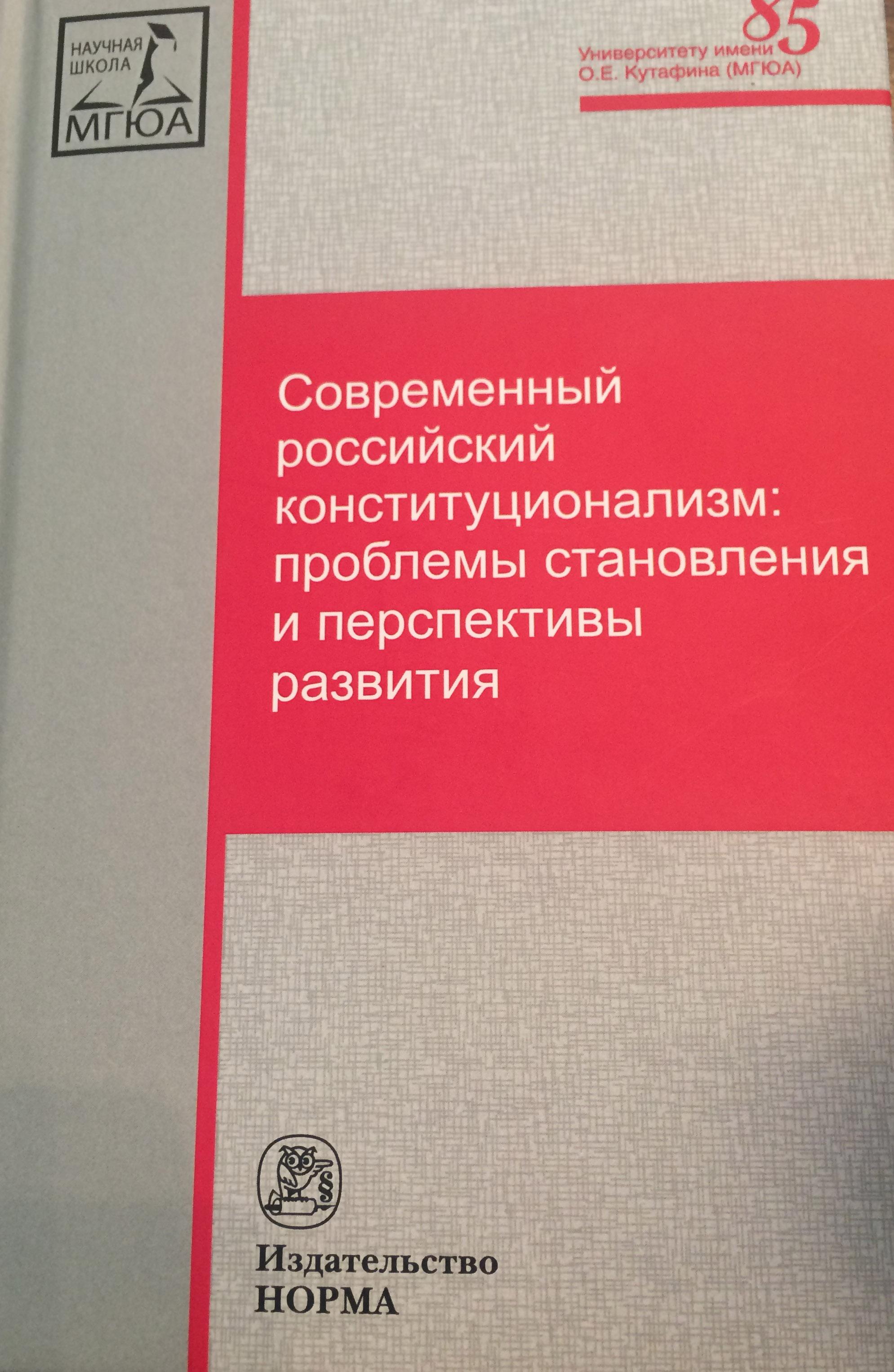 Современный российский конституционализм: проблемы становления и перспективы развития