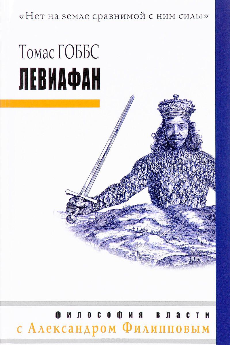 """Устройство власти в """"Левиафане"""" Томаса Гоббса."""