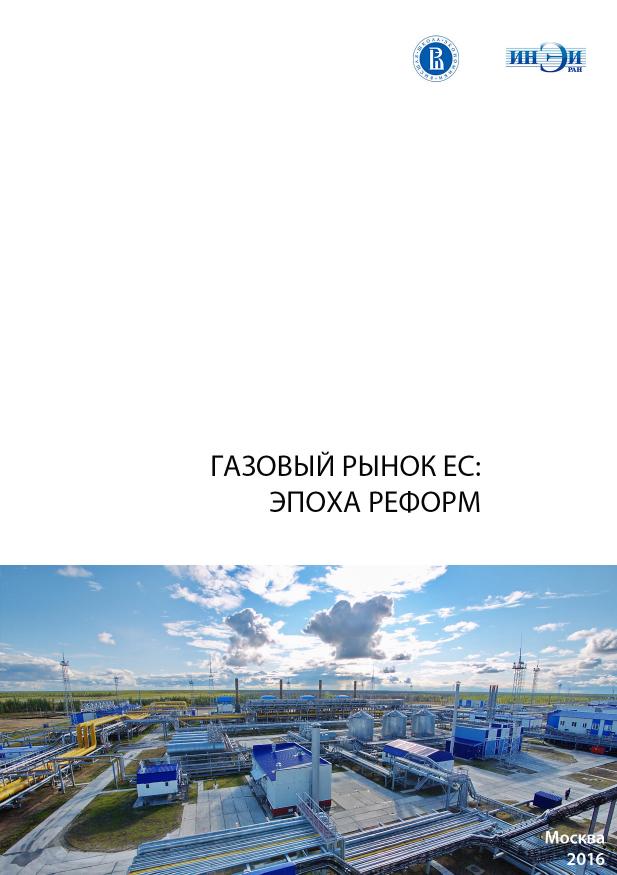 Газовый рынок ЕС: эпоха реформ