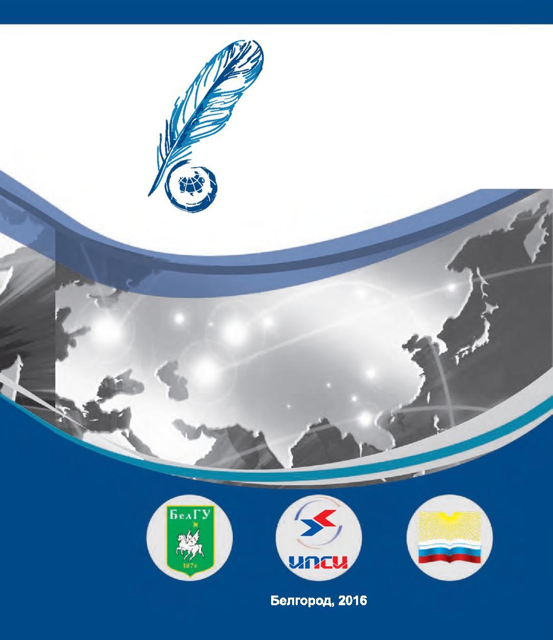 Общественная дипломатия как инструмент приграничного взаимодействия Евразийского союза
