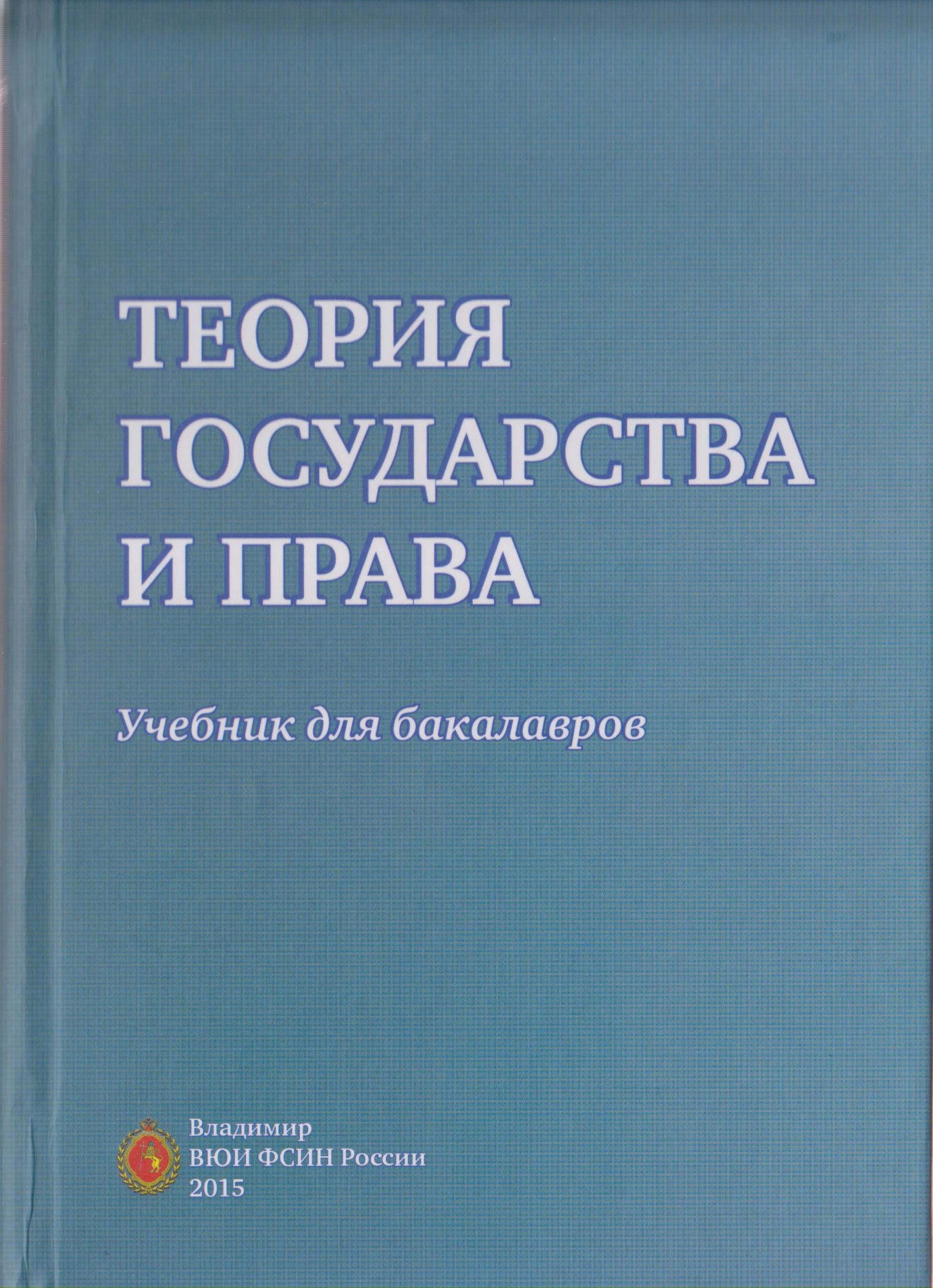 Теория государства и права как наука и учебная дисциплина