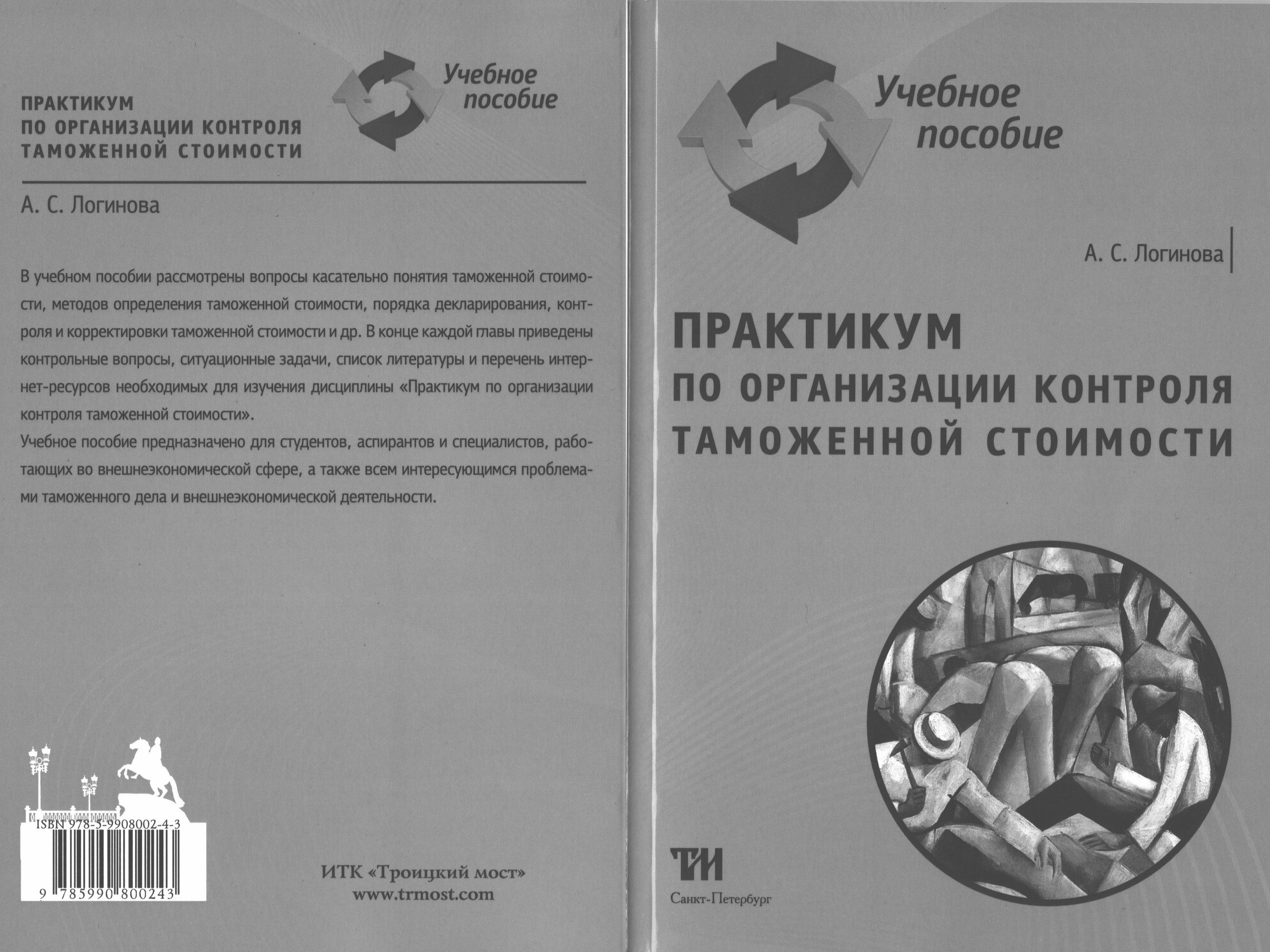 Практикум по организации контроля таможенной стоимости