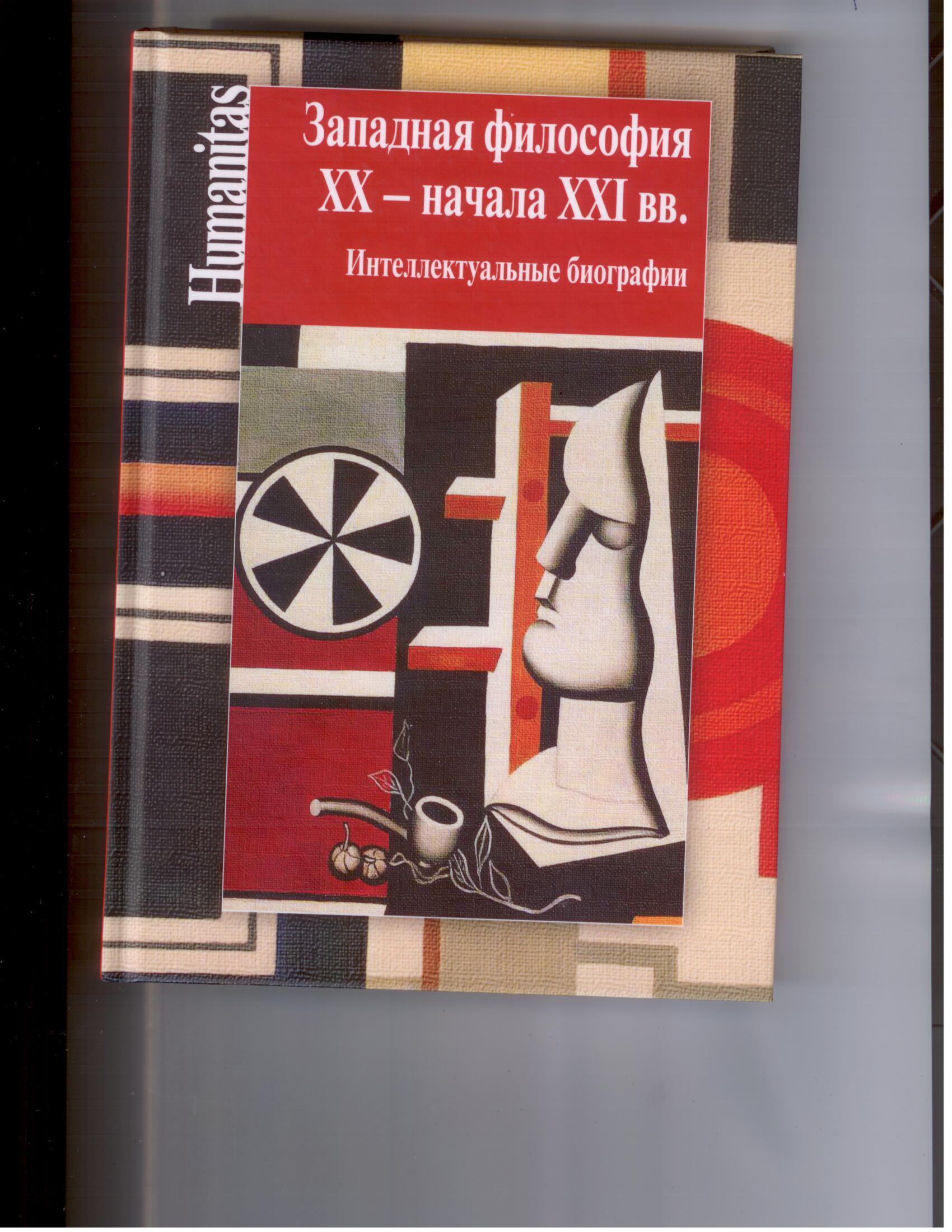 Западная философия XX - начала XXI вв. Интеллектуальные биографии