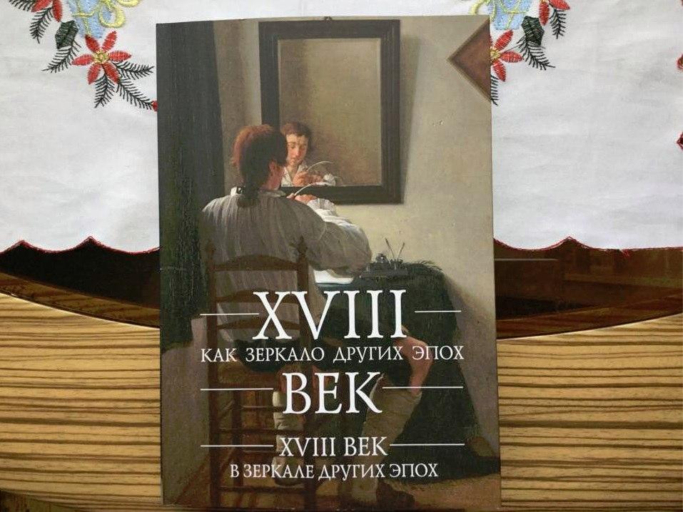 Рецепция эпического прошлого в русской утопии XVIII века