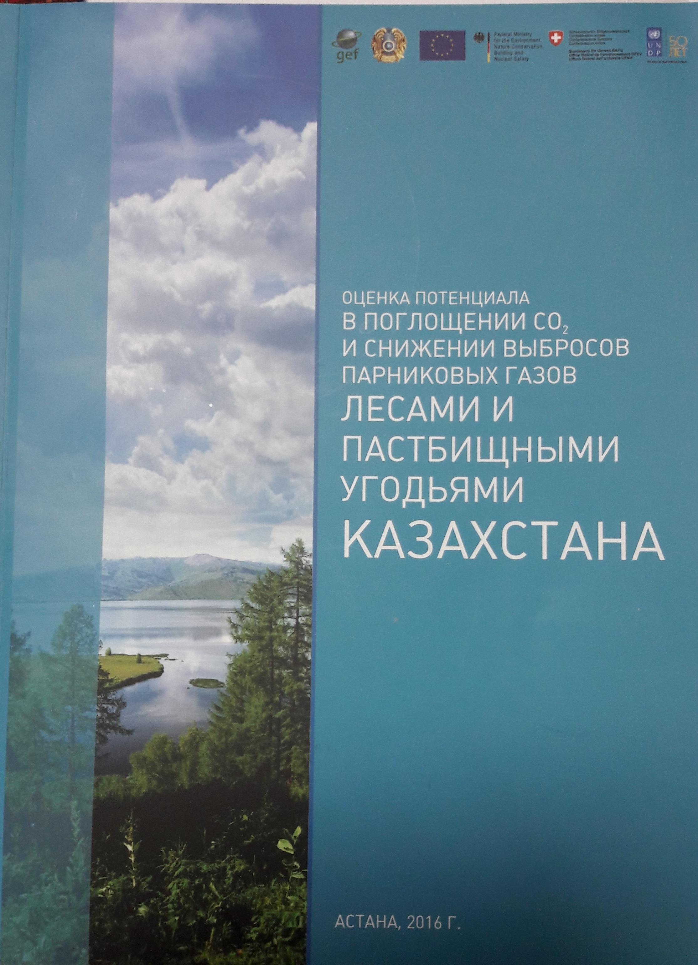 Оценка потенциала в поглощении СО2 и снижении выбросов парниковых газов лесами и пастбищными угодьями Казахстана