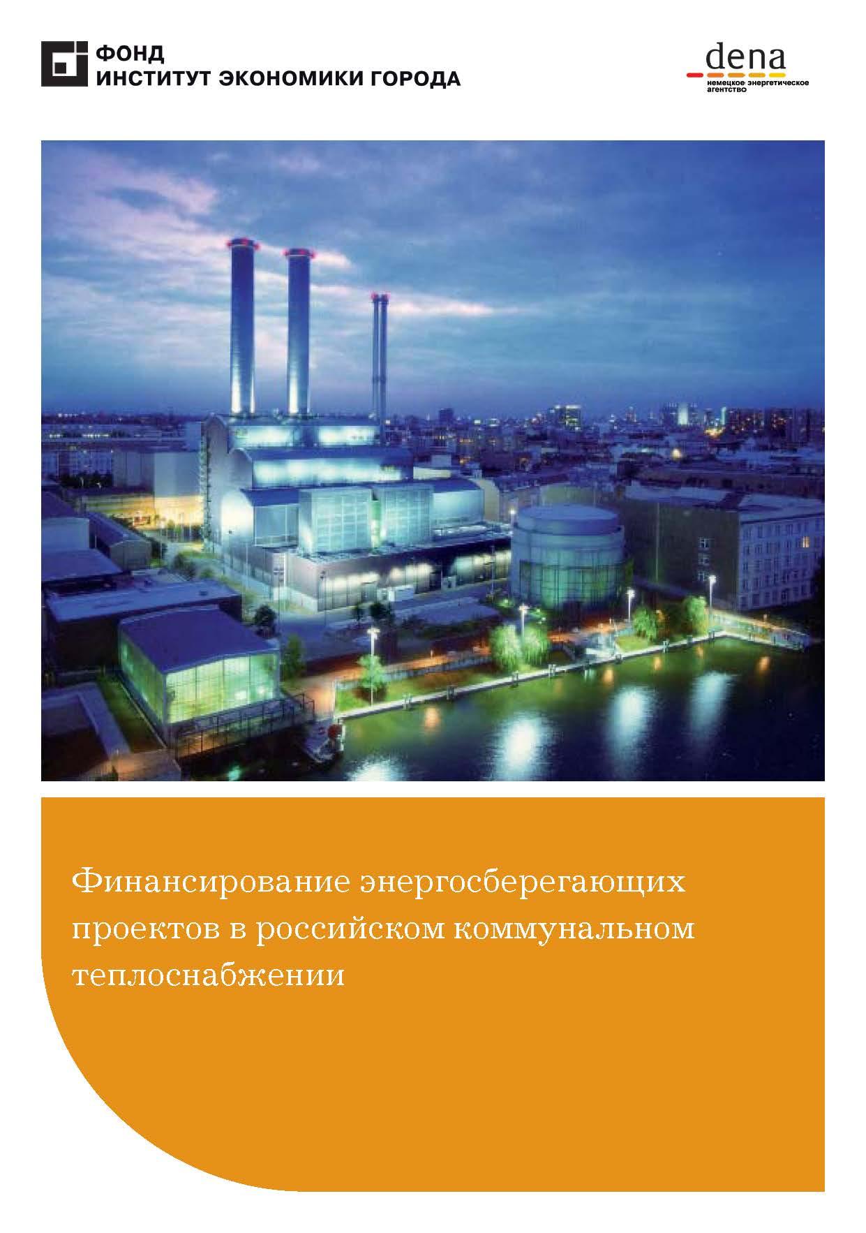 Финансирование энергосберегающих проектов в российском коммунальном теплоснабжении
