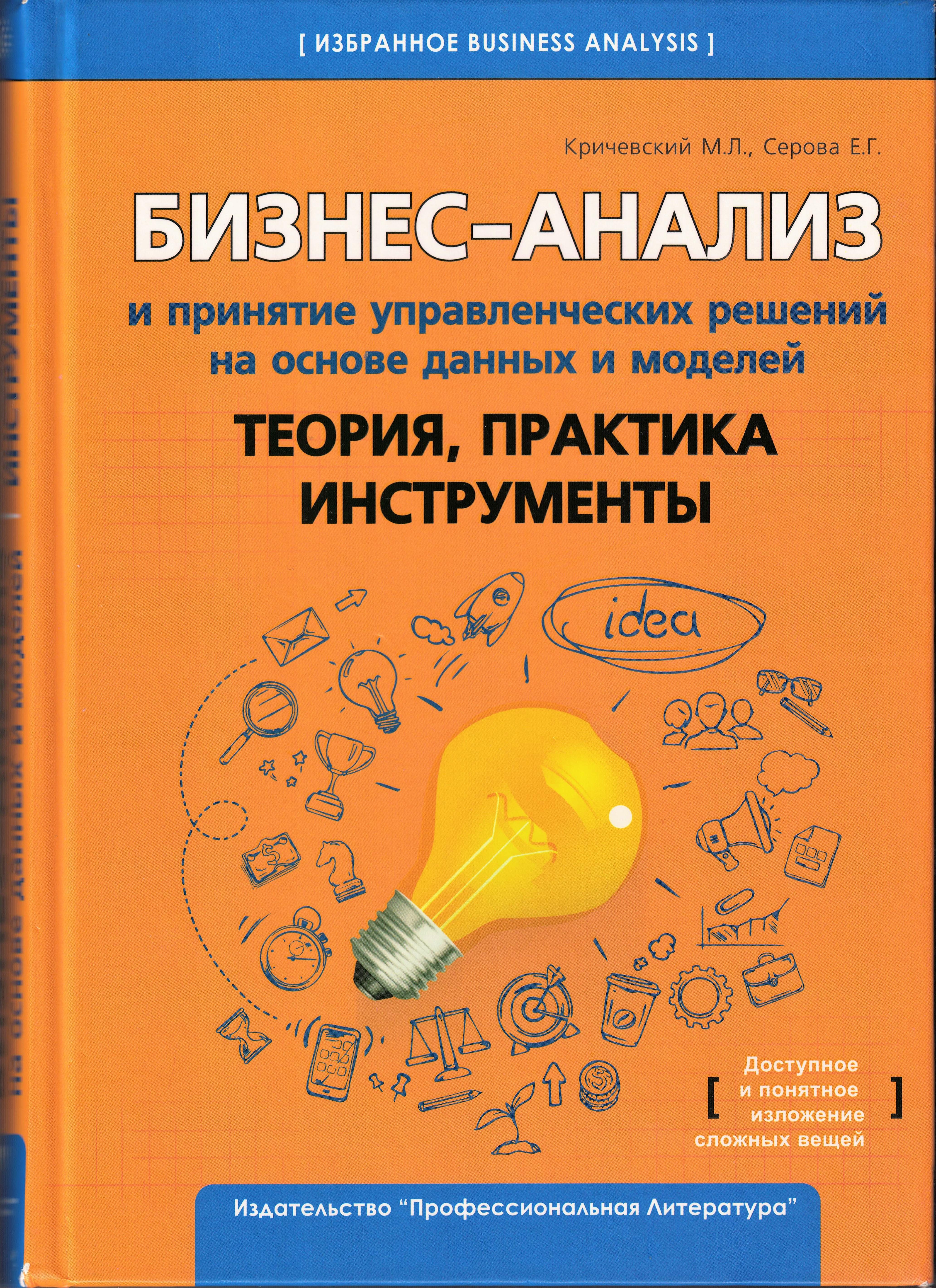 Бизнес-анализ и принятие управленческих решений на основе данных и моделей. Теория, практика, инструменты