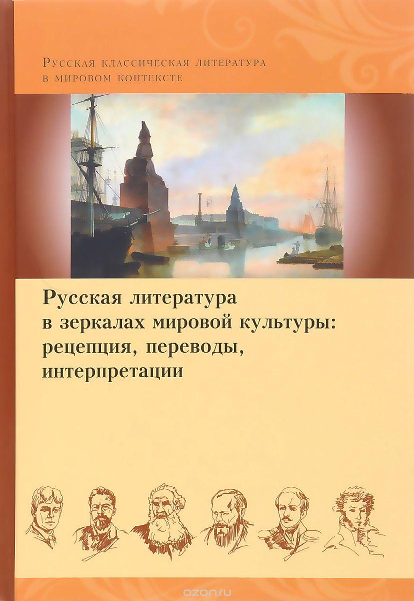 Русская литература в зеркалах мировой культуры: рецепция, переводы, интерпретации