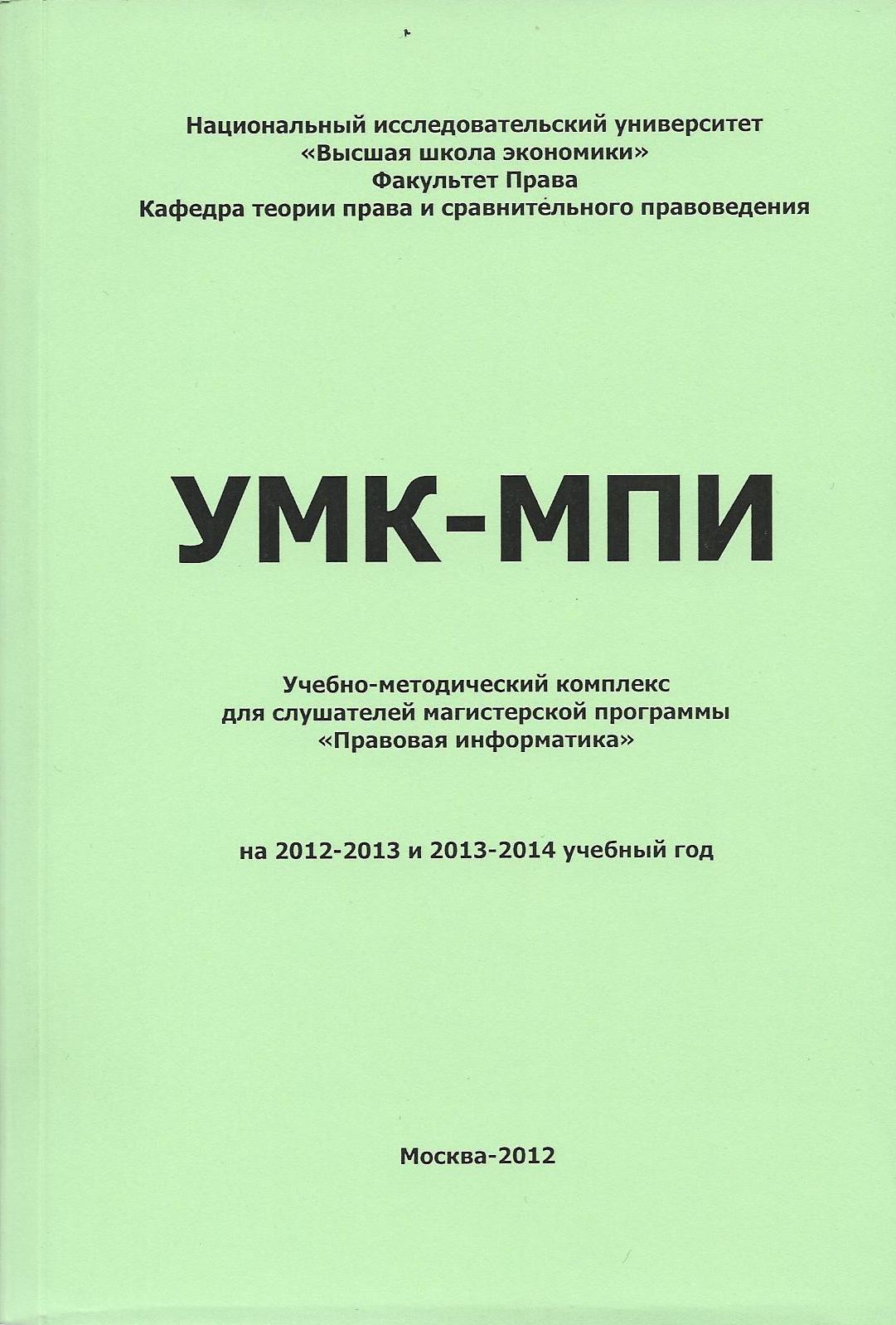 УМК-МПИ: Учебно-методический комплекс для слушателей магистерской про-граммы «Правовая информатика» на 2012-2013 и 2013-2014 учебный год