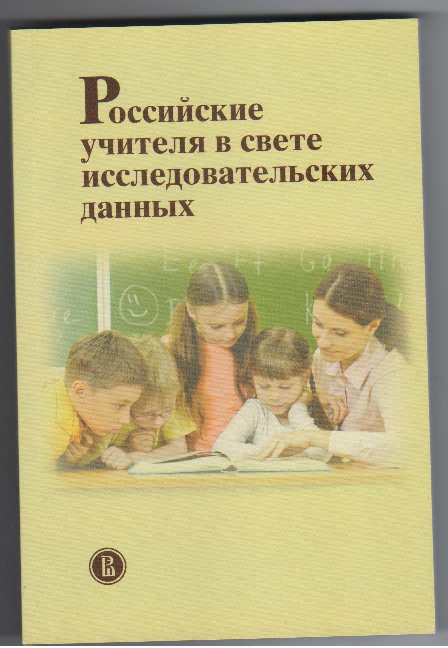 Российские учителя в свете исследовательских данных