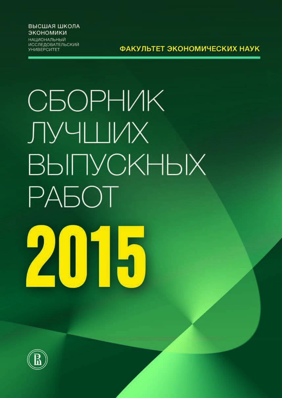 Сборник лучших выпускных работ — 2015
