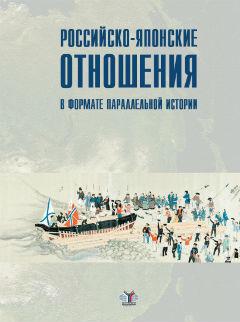 Советско-японские отношения в 1960-1985 гг.