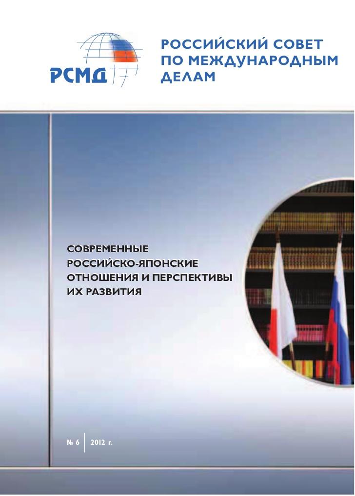 Современные российско-японские отношения и перспективы их развития
