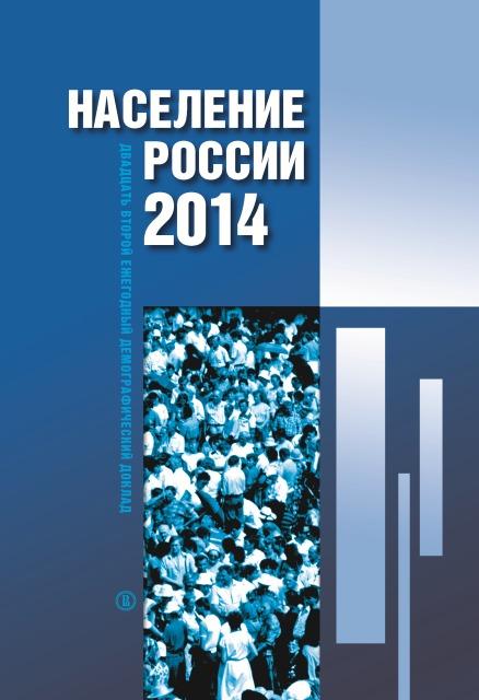 Население России 2014. Двадцать второй ежегодный демографический доклад
