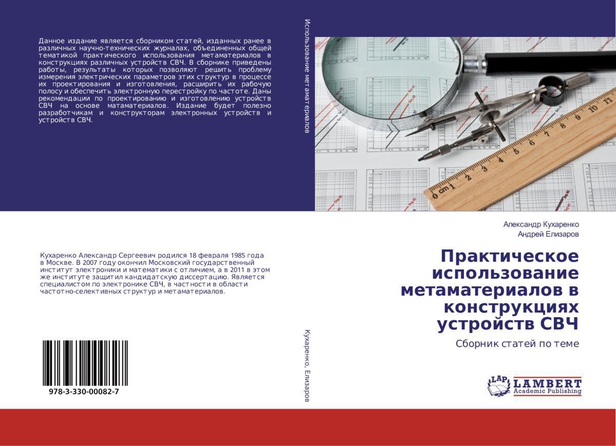 Практическое использование метаматериалов в конструкциях устройств СВЧ