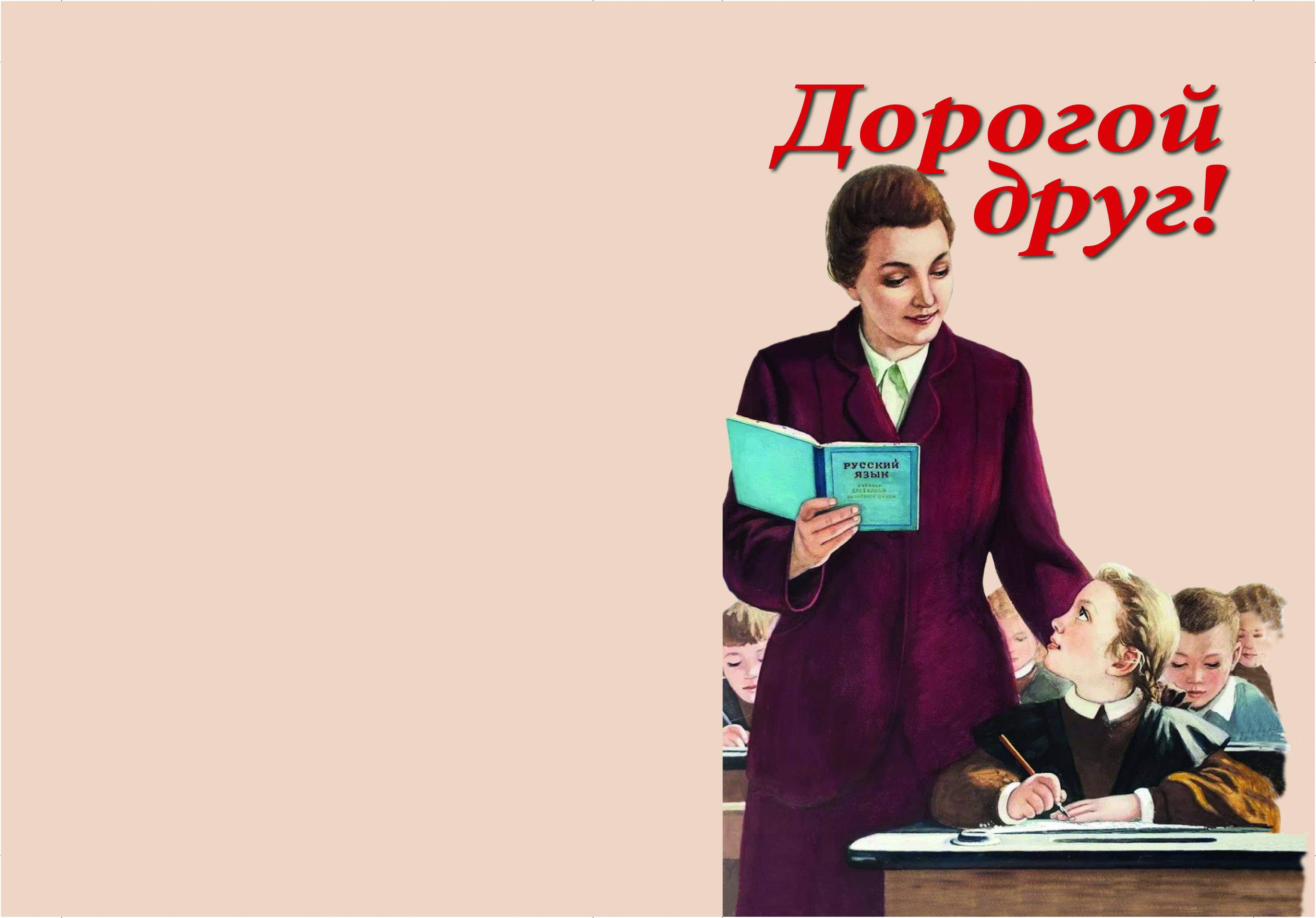 Учебные тексты и профессионально-политическая социализация школьных учителей 1950-х годов.
