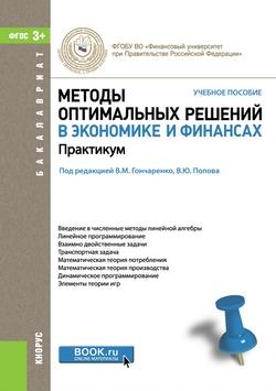 Методы оптимальных решений в экономике и финансах. Практикум