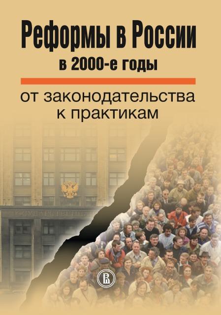 Реформа в аграрной сфере, или вехи аграрной политики России в 2000-е годы