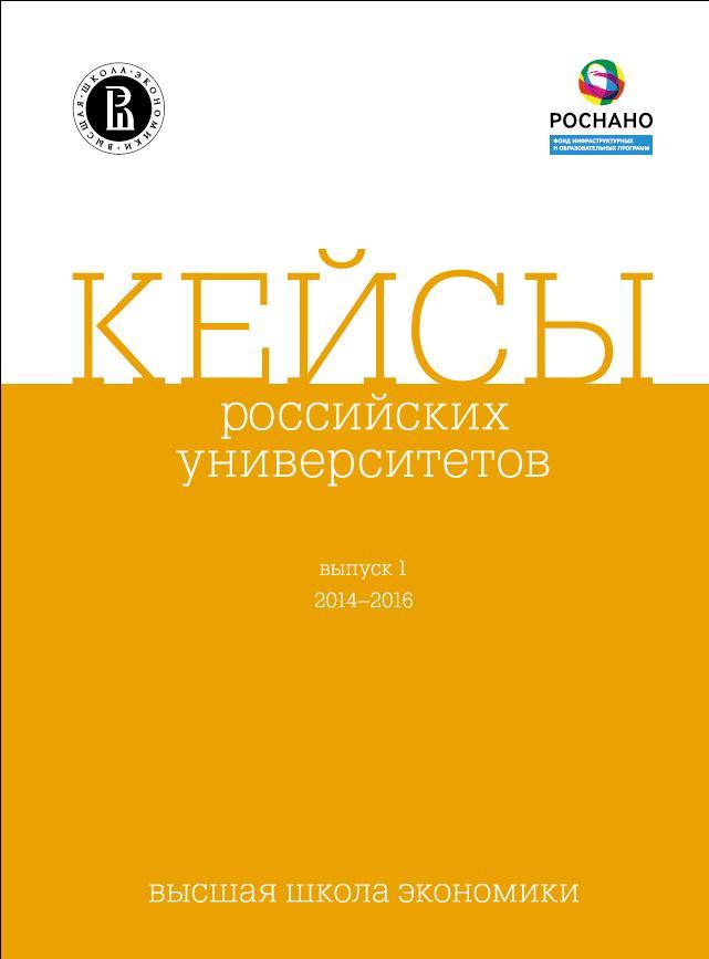 Кейсы российских университетов. Выпуск 1. 2014-2016