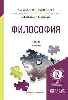 ФИЛОСОФИЯ: учебник для прикладного бакалавриата. - 2-е изд., испр. и доп.