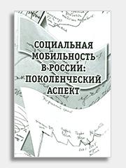 Социальная мобильность в России: поколенческий аспект