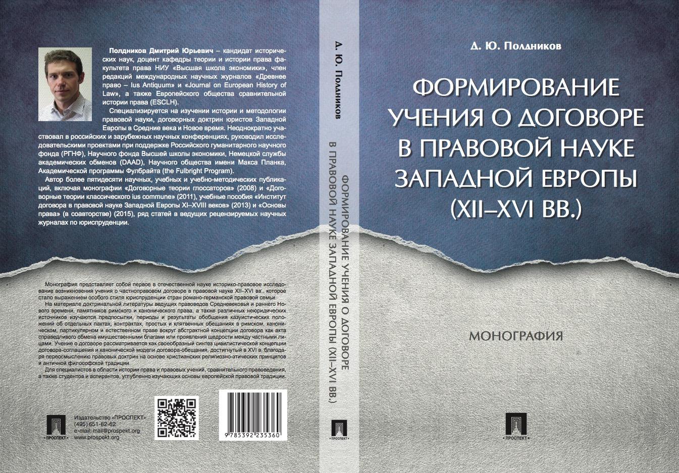 Формирование учения о договоре в правовой науке Западной Европы (XII– XVI вв.)