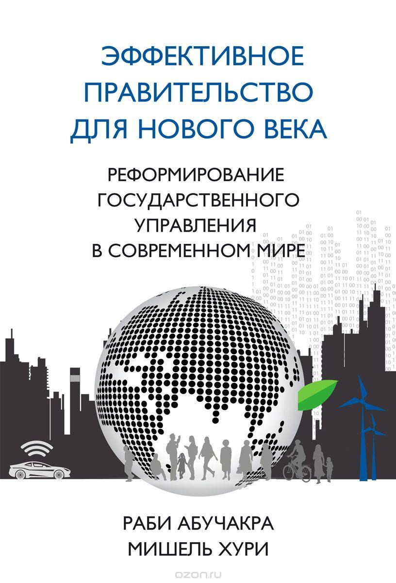 Эффективное правительство для нового века: реформирование государственного управления в современном мире