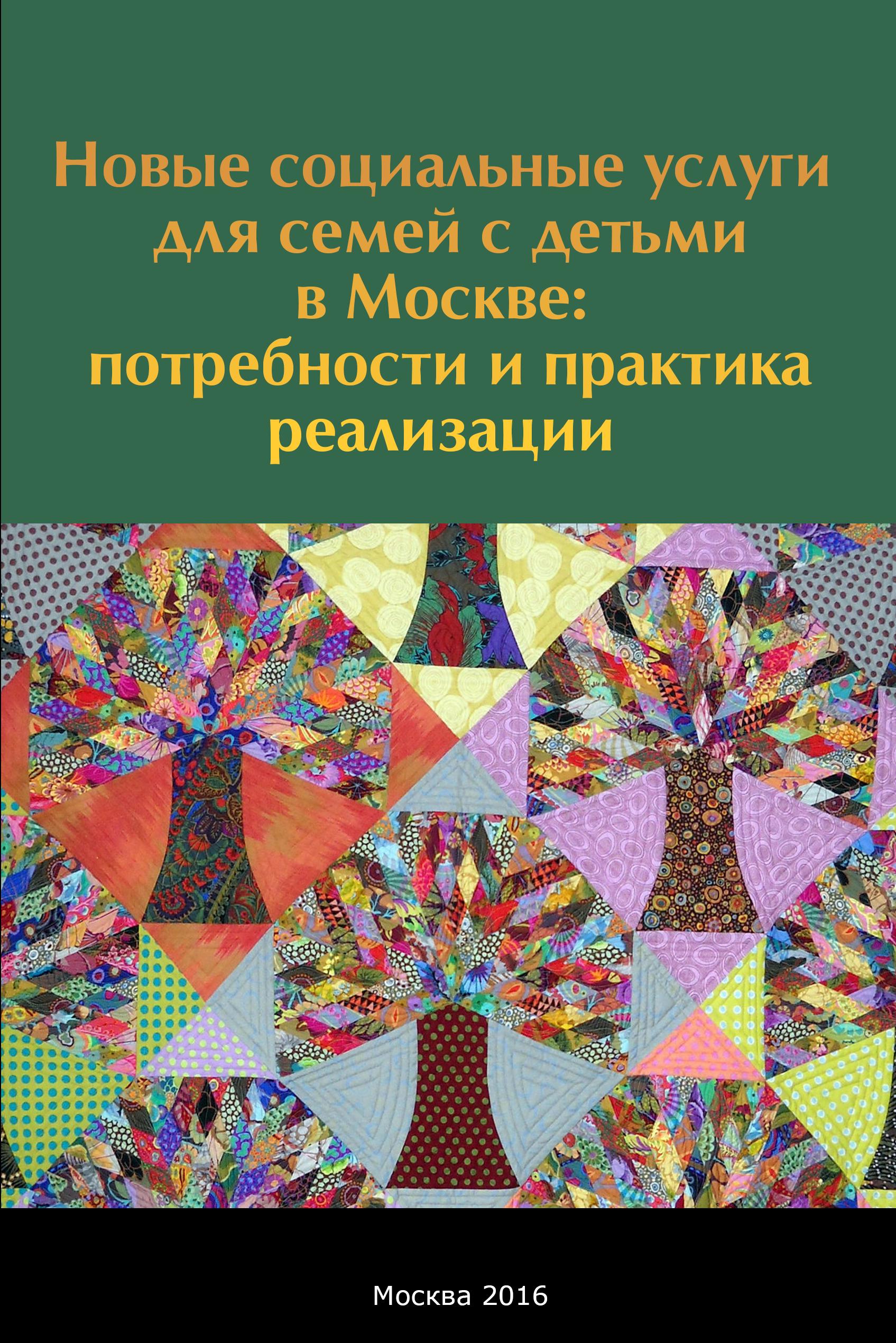 Новые социальные услуги для семей с детьми в Москве: потребности и практика реализации