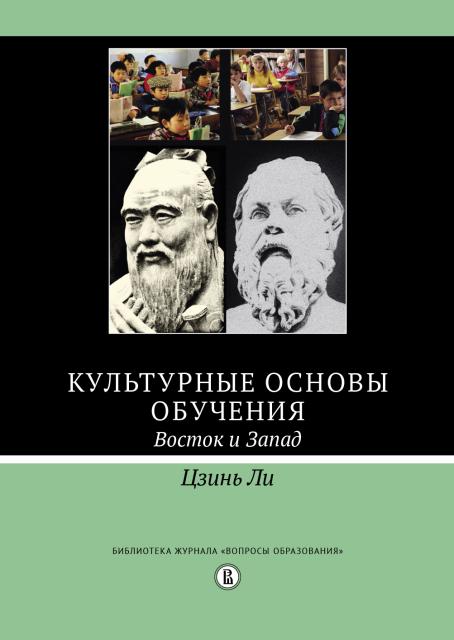 Культурные основы обучения: Восток и Запад. 2-е изд.