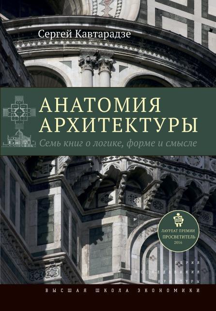 Анатомия архитектуры. 3-е изд.
