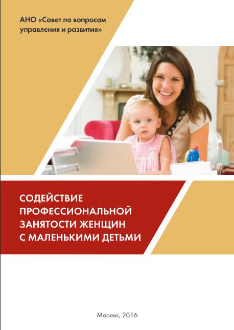 Содействие профессиональной занятости женщин с маленькими детьми