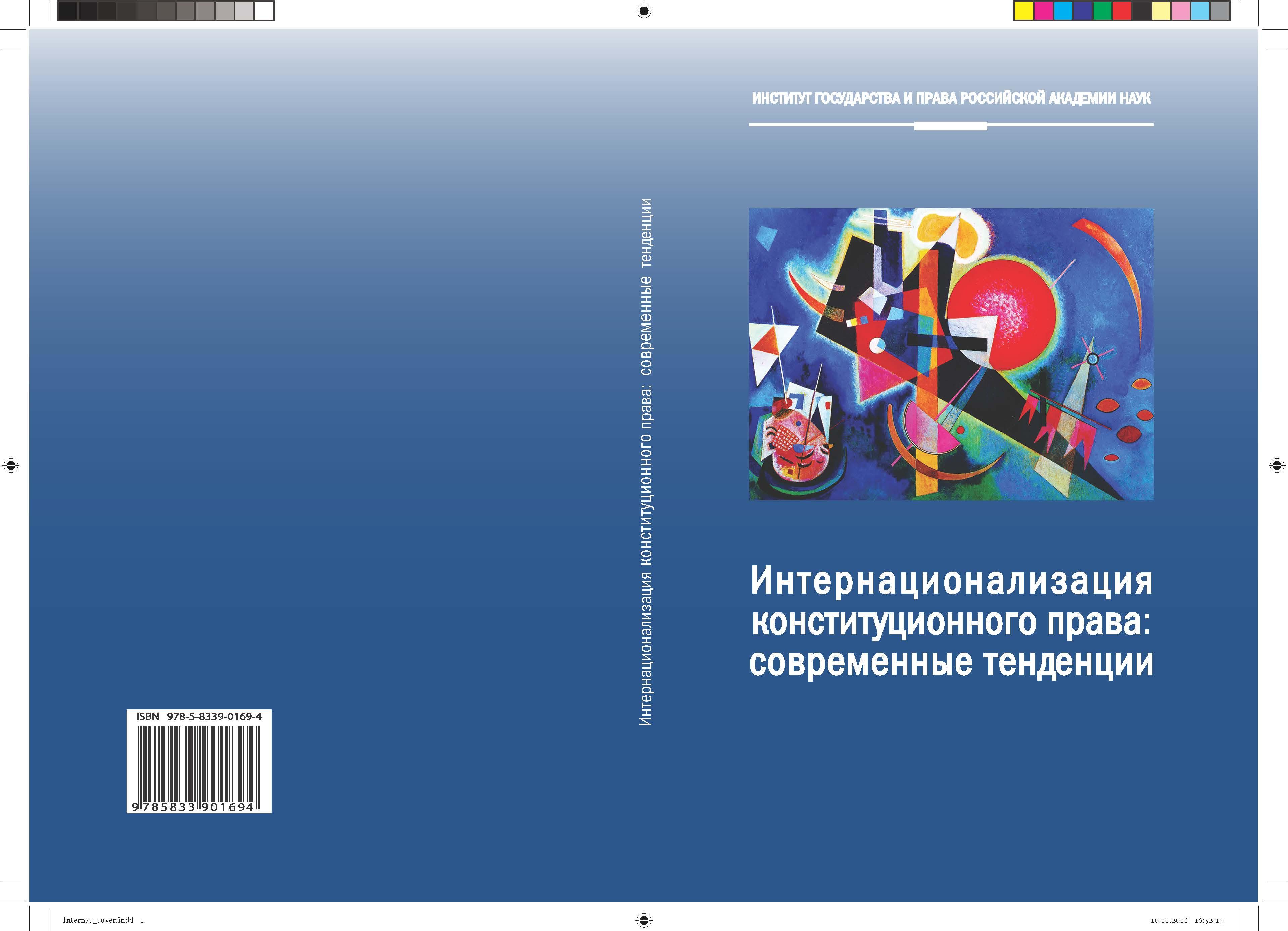 Отражение зарубежной судебной практики в правовых позициях Конституционного Суда Российской Федерации