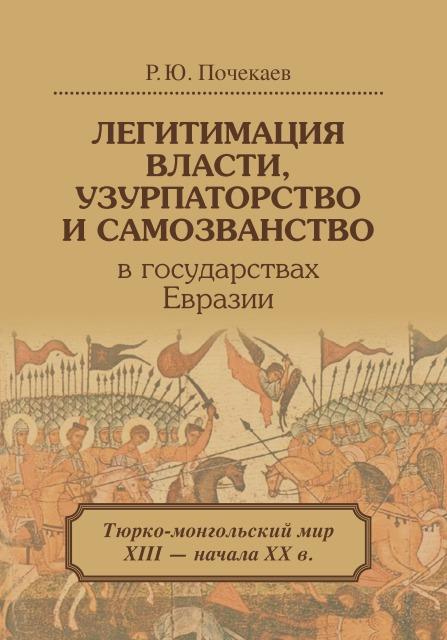Легитимация власти, узурпаторство и самозванство в государствах Евразии: Тюрко-монгольский мир XIII — начала ХХ в.