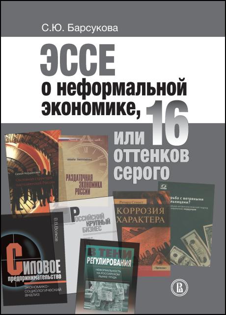 Эссе о неформальной экономике, или 16 оттенков серого. 2-е изд.