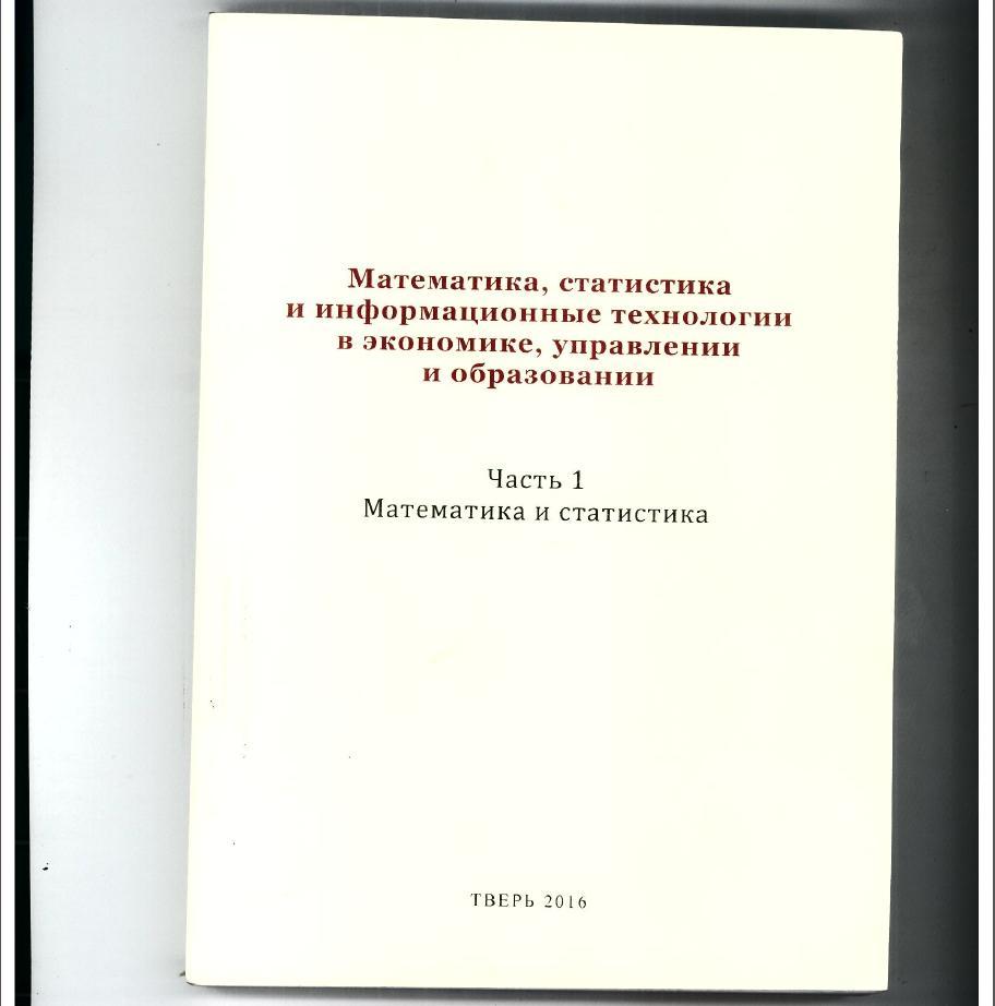 Математика, статистика и информационные технологии в экономике, управлении и образовании