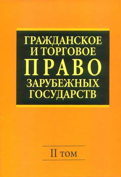 Гражданское и торговое право зарубежных государств: учебник. - 4-е изд., перераб. и доп.