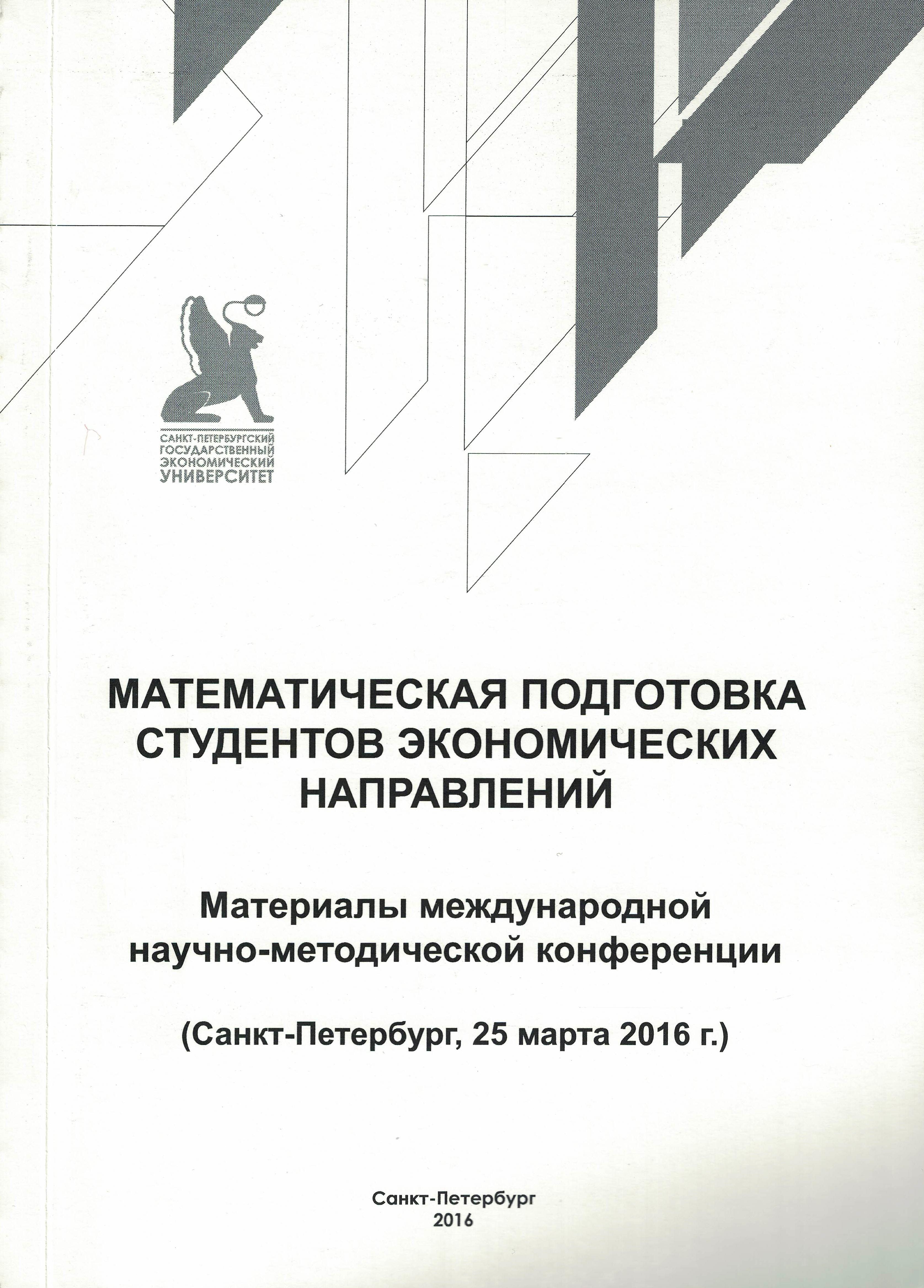 К вопросу повышения экономико-математической компетентности маркетологов (дизайн – структура – модель - функция)