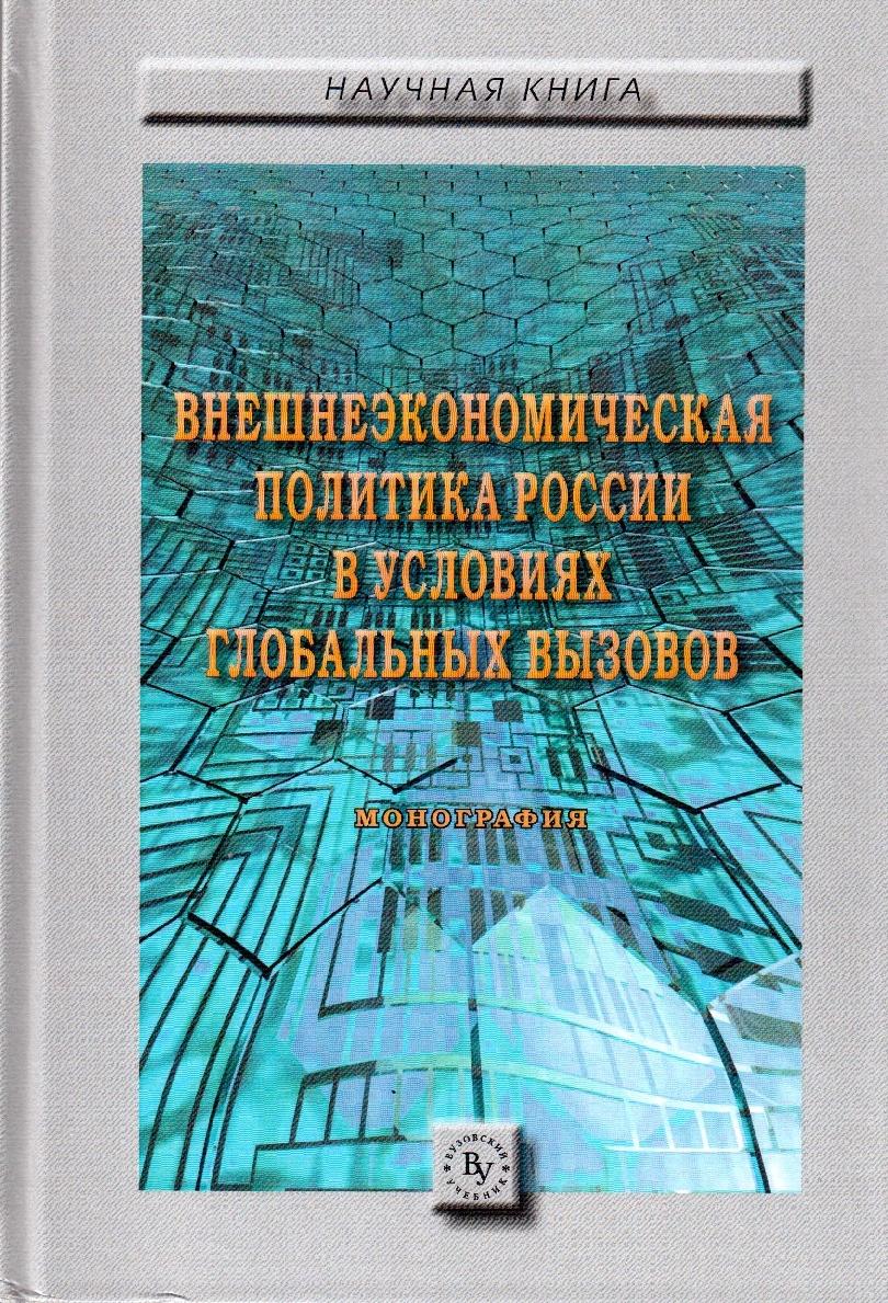 Внешнеэкономическая политика России в условиях глобальных вызовов