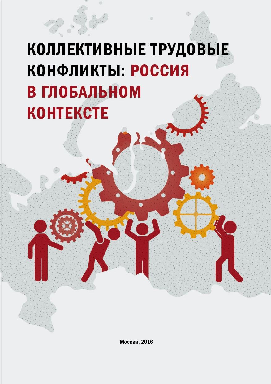 Коллективные трудовые споры и забастовки в России: распространенность и роль судебной практики в ограничении их применения и эффективности использования