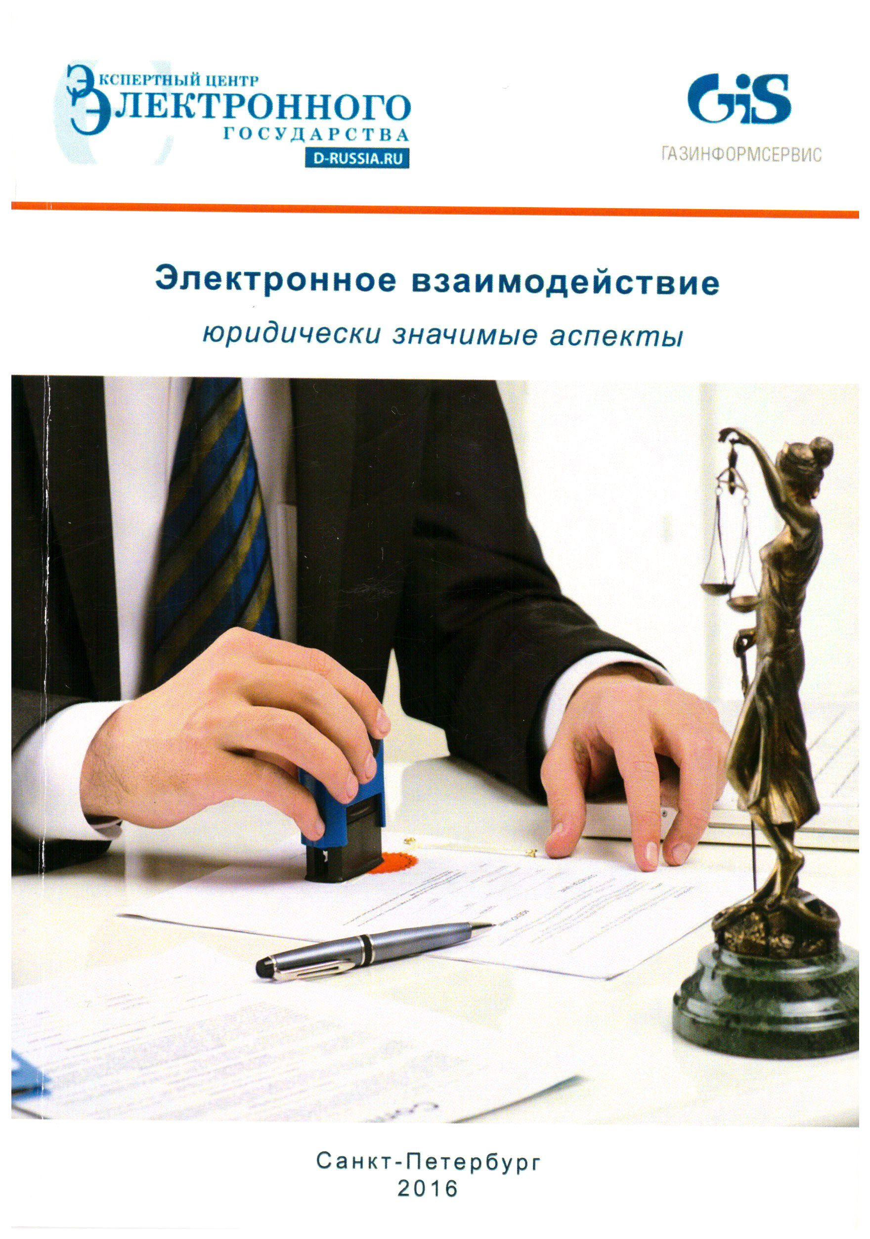 Электронное взаимодействие: юридически значимые аспекты