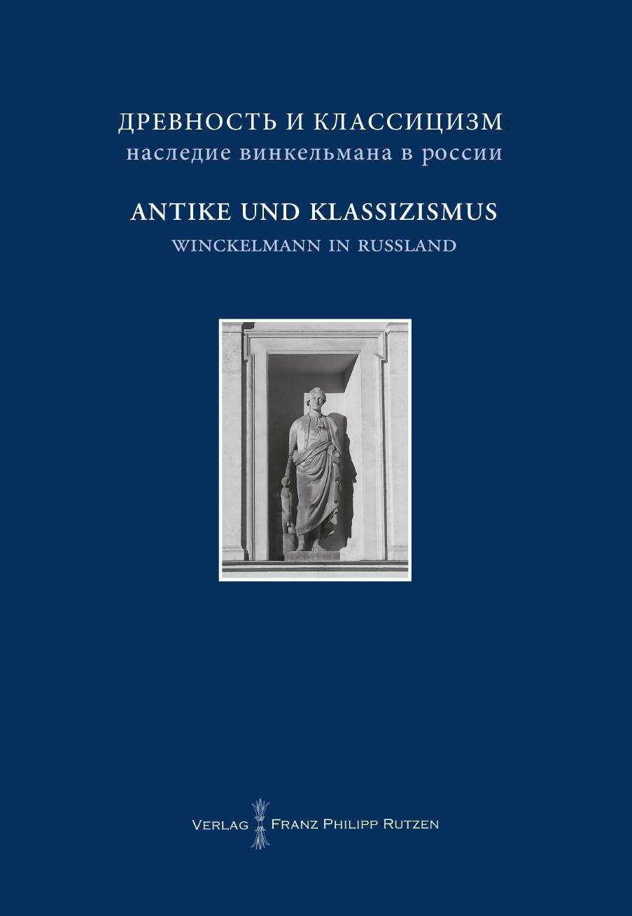 Antike und Klassizismus -- Winckelmanns Erbe in Russland / Древность и классицизм: наследие Винкельмана в России